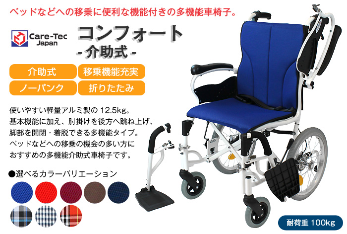 CAH-20SU車椅子画像1枚目