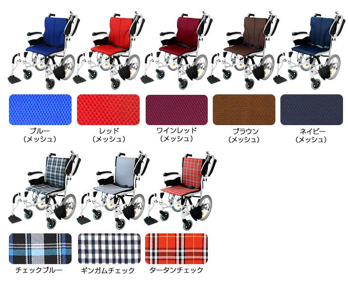 多機能介助式車椅子 コンフォート -介助式- CAH-20SUのシートカラー