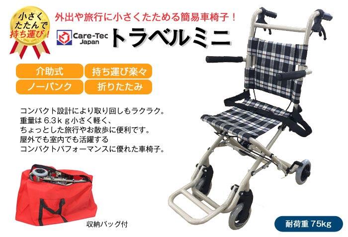 介助式アルミ製車椅子 CA-40車椅子画像1枚目