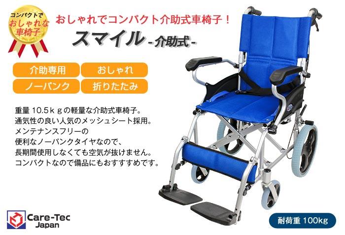介助式アルミ製車椅子 CA-80SU車椅子画像1枚目
