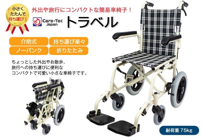介助式アルミ製車椅子 CA-41SU車椅子画像1枚目