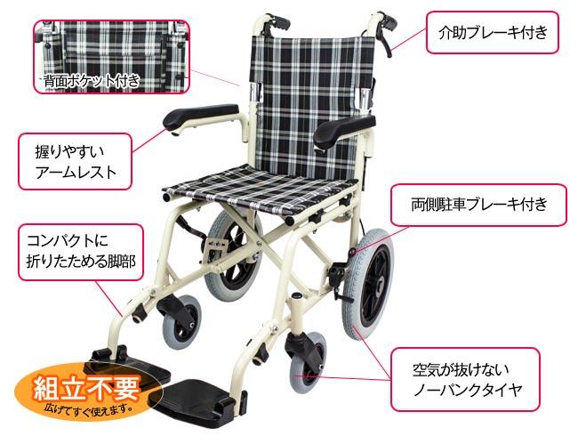 介助式アルミ製車椅子 CA-41SUの特徴