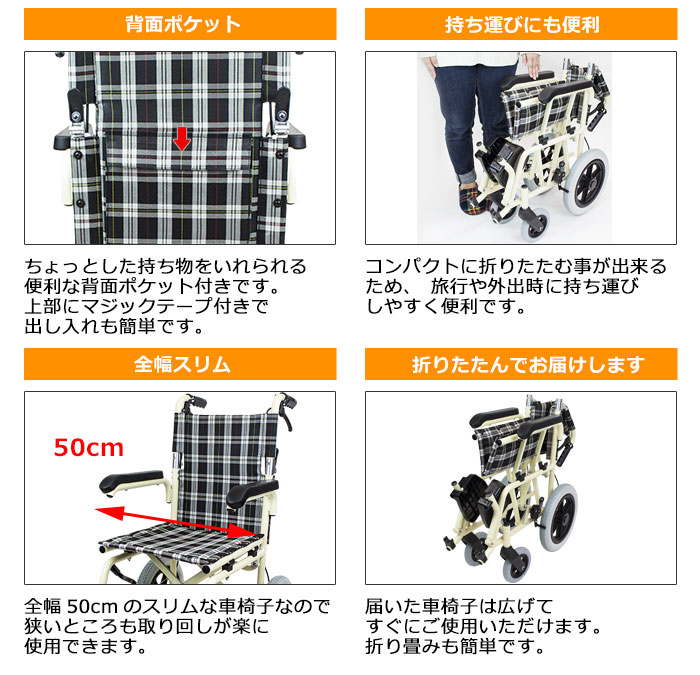 介助式アルミ製車椅子 トラベルの10のポイント2