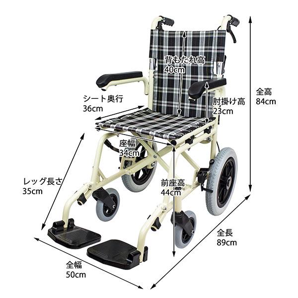 介助式アルミ製車椅子 トラベルのサイズ