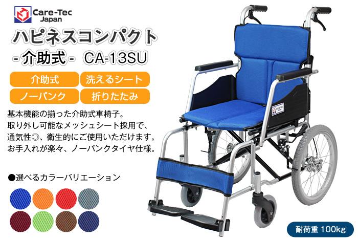 介助式アルミ製車椅子 ハピネスコンパクト介助式 CA-13SU車椅子