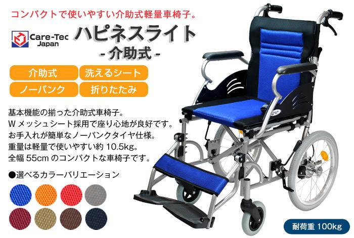 ハピネスライト-介助式-介助式車椅子