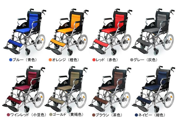 ハピネスライト-介助式-車椅子 シートカラー