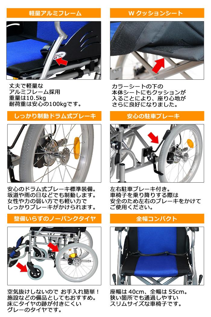 ハピネスライト-介助式-車椅子 主な装備特徴