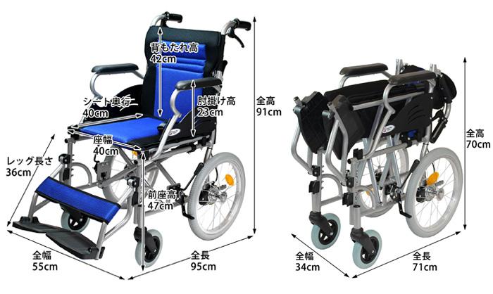 ハピネスライト-介助式-車椅子 サイズ