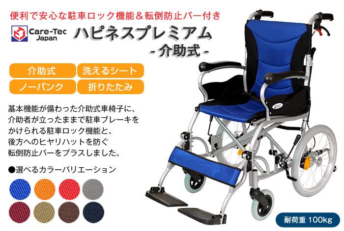 CA-42SU車椅子画像1枚目
