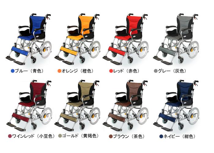 介助式車椅子 ハピネスプレミアム-介助式-CA-42SUのカラー