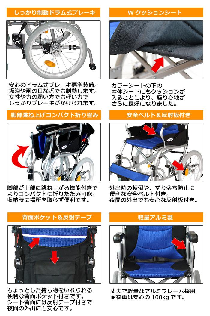 介助式車椅子 ハピネスプレミアム-介助式-CA-42SUの特徴1