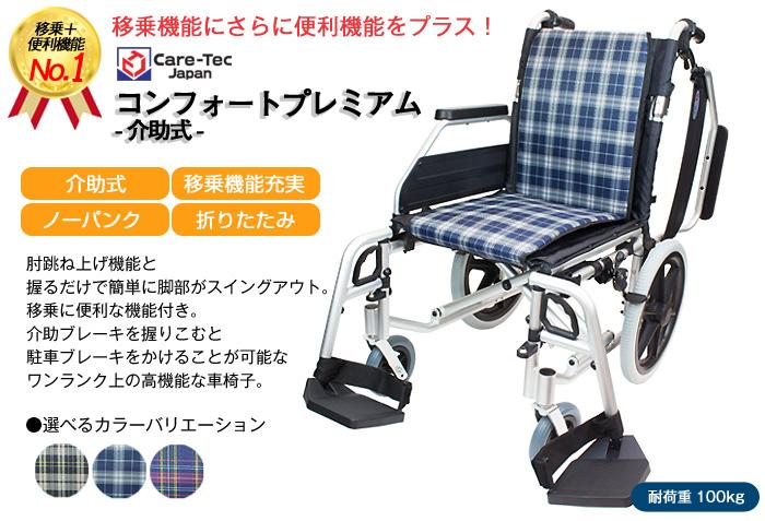 コンフォートプレミアム-介助式-CAH-62SU車椅子画像1枚目