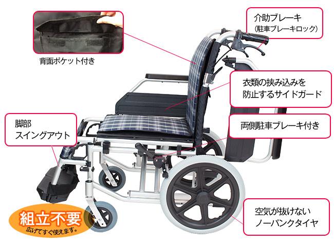 介助式車椅子コンフォートプレミアム-介助式-CAH-62SU 主な装備特徴