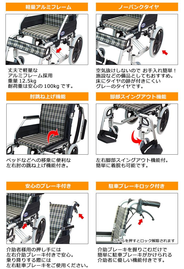 介助式車椅子コンフォートプレミアム-介助式-の10のポイント