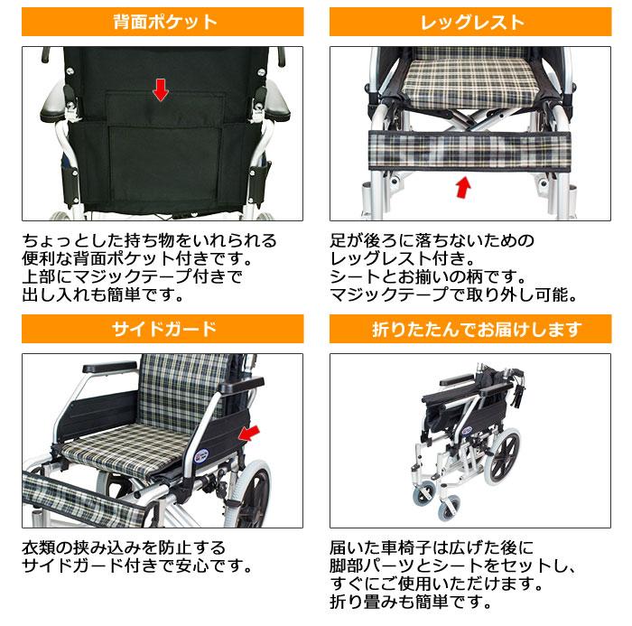 介助式車椅子コンフォートプレミアム-介助式-の10のポイント2
