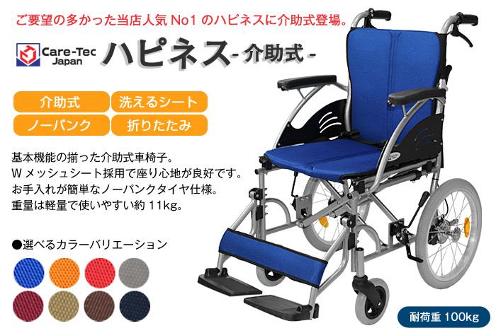 介助式車椅子 CA-21SU ハピネス-介助式-
