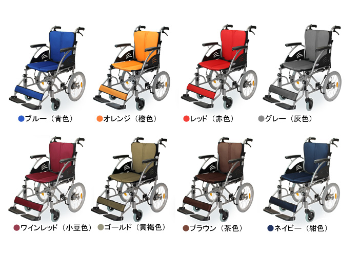 介助式車椅子 ハピネス-介助式-CA-21SUのカラー