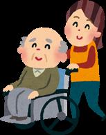車椅子での介助