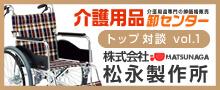 松永製作所様スペシャル対談