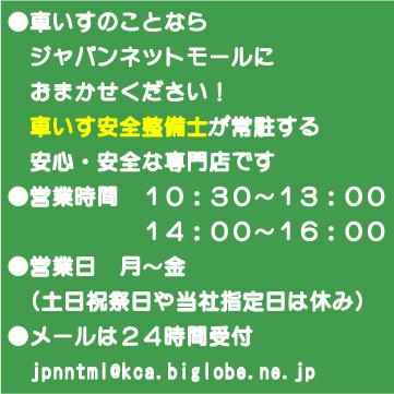 ジャパンネットモール案内画像