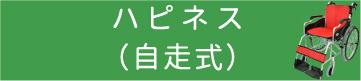 自走介助兼用車椅子ケアテックジャパン・ハピネスバナー画像