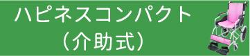 自走介助兼用車椅子ケアテックジャパン・ハピネスコンパクト介助式バナー画像