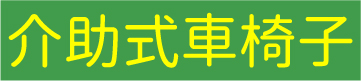 ケアテックジャパン・介助専用車椅子バナー画像