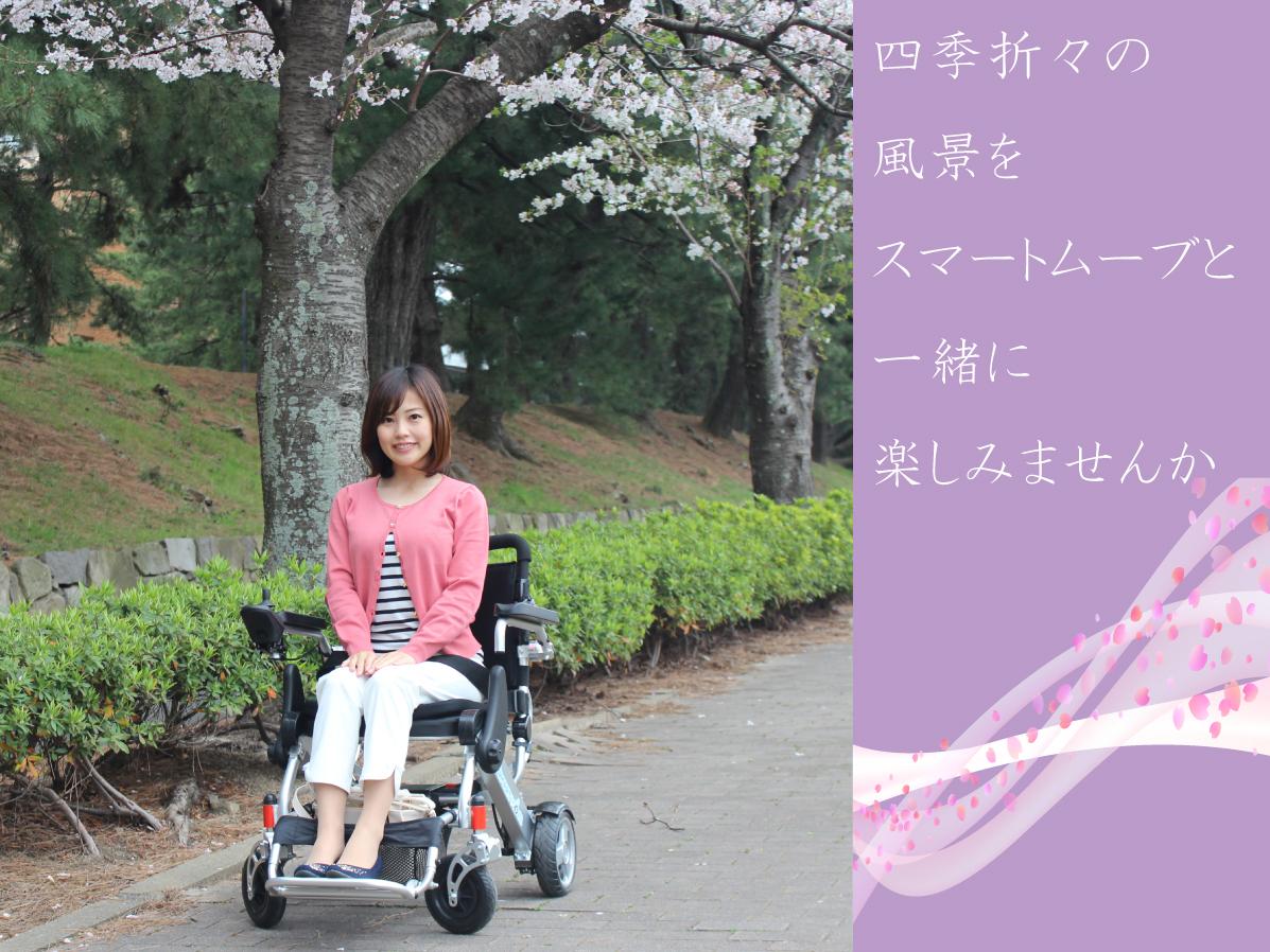 ケアテックジャパン・自走式車椅子バナー画像