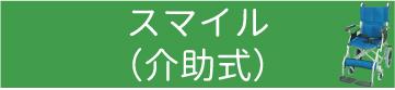 介助専用車椅子ケアテックジャパン・スマイル介助式バナー画像
