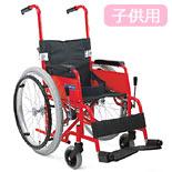 カワムラサイクル子供用脚部標準型仕様車いす KAC-N32