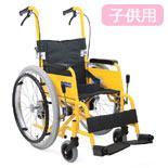 【カワムラサイクル】子供用車椅子 KAC-NB32 自走式