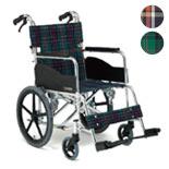 【松永製作所】ARシリーズ AR-311アルミ製 スタンダードタイプ車椅子