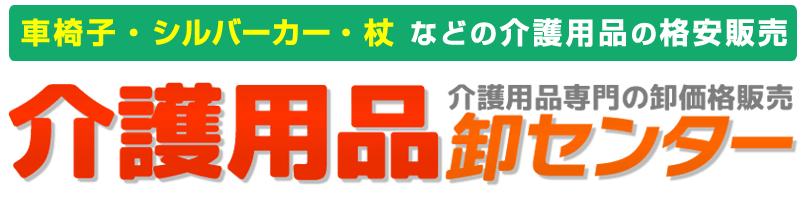 車椅子・車椅子オプションの品揃え日本最大級の介護用品卸センター