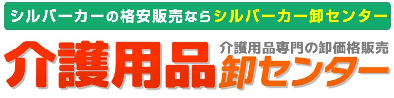シルバーカーの品揃え日本最大級の介護用品卸センター