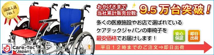 ケアテックジャパンの車椅子
